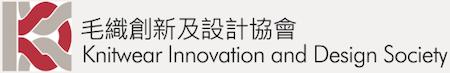 毛織創新及設計協會